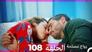 Zawaj Maslaha - الحلقة 108 زواج مصلحة