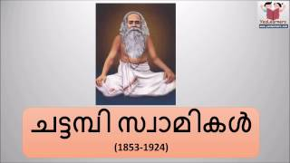 Chattambi Swamikal - (ചട്ടമ്പി സ്വാമികള്  ) - Kerala Renaissance - Kerala PSC Coaching