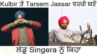 Gurjant Singh ਨੇ ਕੀਤੀ ਤਾਰੀਫ  Kulbir Jhinjer ਤੇ Tarsem Jassar ਦੀ | ਲੰਡੋ Singero ਨੂੰ  ਸਮਝਾਇਆ