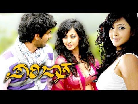 Parijatha – ಪಾರಿಜಾತ Kannada #Romance Thriller Movie | Diganth, Aindrita Ray | Latest Upload 2016