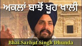 ਅਕਲਾਂ ਬਾਝੋਂ ਖੂਹ ਖਾਲੀ prof. Sarbjit singh Dhunda New katha clip 2018