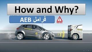 احدث تكنولوجيا السيارات - فرامل AEB system ستقلب كل موازين الامن والسلامه في العالم