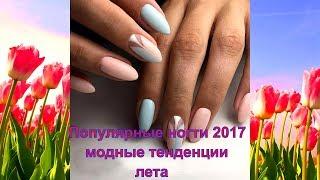 Модные ногти 2017 весна лето