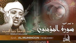 آيات الخلق | الشيخ عبد الباسط عبد الصمد | جودة عالية HD