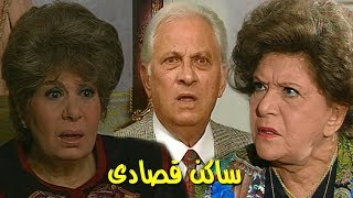 مسلسل ״ساكن قصادي״ ׀ عمر الحريري – سناء جميل ׀ الأعياد والصرف الصحي