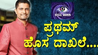 Pratham creates new record || bigg boss kannada season 4 || Top Kannada TV