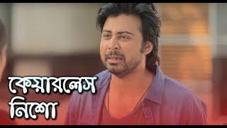 Careless Nisho l Afran Nisho l Aparna Ghosh l Bangla Natok video