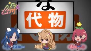 【ムラサギFt.Miri】 ToraDora! Pre-parade SHORT 「プレパレード」【歌ってみた】
