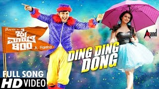 Jai Maruthi 800 | Ding Ding Dong | Full HD Video | Sharan,Shruthi Hariharan,Shubha Punja