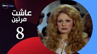 3asht Mrteen Series / Episode 8 - مسلسل عاشت مرتين - الحلقة الثامنة