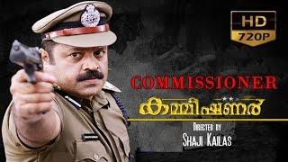 commissioner malayalam full movie | Suresh Gopi, Ratheesh, Shoban