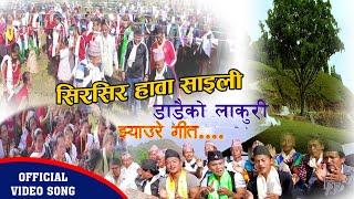 New Nepali Lok Jhyaure Song 2073/2017  Sirsir Hawa -Suman Thapa Magar & C.P. Magar