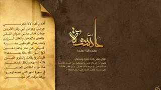 قصيدة الإدريسي في فخر أم المؤمنين عائشة رضي الله عنها
