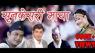 New Super Hits Lamjunge Thado Vhaka लम्जुङ्गे ठाडो भाका By Bimalraj Chhetri  mandro dohari kumar kc