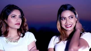 Nepali Comedy Golmal (गोलमाल) - 3 | 9 Feb 2018 | New Nepali Comedy Serial