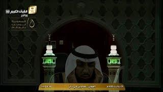 أذان الفجر للمؤذن الشيخ عصام بن علي خان اليوم الأحد 5 ذو الحجة 1438 - من الحرم المكي