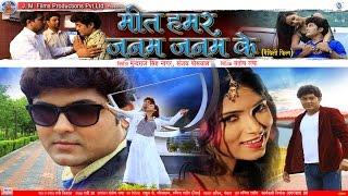 Meet Hamar Janam Janam Ke | Official Trailer