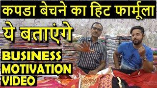 कोई दुकानदार ये नहीं बताएगा आपको | How To Sale Cloth | Business Motivation Superhit Video 2018