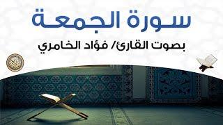 سورة الجمعة بصوت القارئ فؤاد الخامري