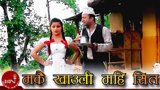 Super Hits Roila Full Song 2014 Makai Khauli Mahi Sita by Shreedevi Devkota & Tejas Regmi
