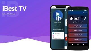 تلفاز حقيقي في هاتفك المحمول iBest TV افصل تطبيق للتلفاز لاجهزة الايفون و الايباد و اجهزة الاندرويد