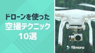 空撮テクニック|ドローンを使った撮影テク10選