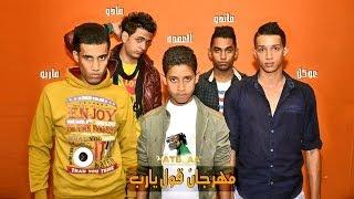 تحميل مهرجان قول يارب | محمود العمده و مصطفى ماندو | توزيع مادو الفظيع