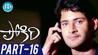 Pokiri Full Movie Part 16    Mahesh Babu, Ileana    Puri Jagannadh    Mani Sharma