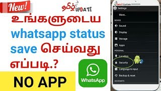 whatsapp new update | Whatsapp tips and tricks | How to download whatsapp status in Tamil update