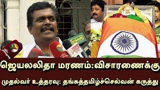 Thanga Tamil Selvan (TTV Supporter) View On Jayalalithaa Death   விசாரணைக்கு முதல்வர் உத்தரவு
