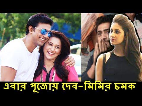 Xxx Mp4 আর রুক্মিনীক নয় এবার পূজোতে আসছে দেব মিমির নতুন ছবি Bengali Movie 2018 3gp Sex