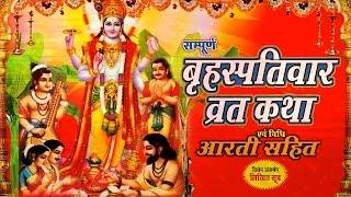 Brihaspativar Vrat Katha !! बृहस्पतिवार व्रत कथा !! Guruvar Vrat !! Audio Song !! Bhakti Darshan