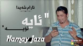 Aram Shaida 2016 Xoshtrin Gorani Taza - ئایه ئۆیه
