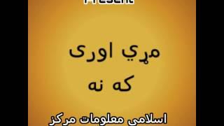 Marri Awri ka na.alhaj molve deobandi pashto islamic bayan