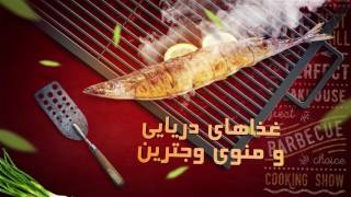 BIJAN PERSIAN GRILL FARSI ANIMATION