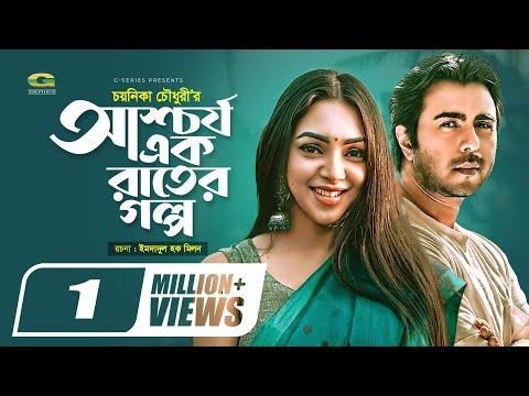 Xxx Mp4 Ashcharjo Ek Raater Golpo Ft Apurba Prova By Chayonika Chowdhury Bangla Natok 2017 3gp Sex