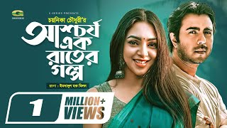 Ashcharjo Ek Raater Golpo || ft Apurba,  Prova | by Chayonika Chowdhury | Bangla Natok 2017