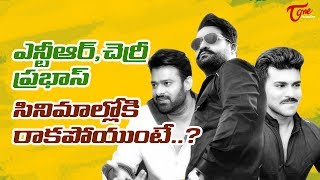 Star Director Shocking Comments On Prabhas, Charan, NTR #FilmGossips