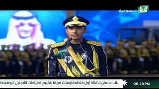 حفل تخريج الدورة التأهيلية 46 تحت رعاية صاحب السمو الملكي الأمير عبدالعزيز بن سعود وزير الداخلية