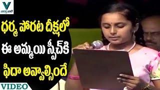 School Girl Amazing Speech At Dharma Porata Deeksha - Vaartha Vaani