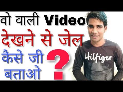 Xxx Mp4 Wo Wali Video Dekhane Par Jail 3gp Sex