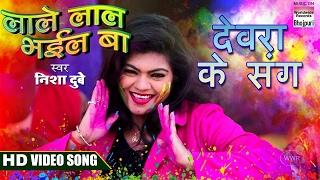 Devra Ke Sang - Nisha Dubey   HAPPY HOLI   LALE LAL BHAIL BA   VIDEO SONG