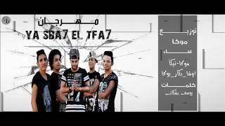 مهرجان ياصباح التفاح غناء ال5ملي كلمات يوسف الوكيل 2016
