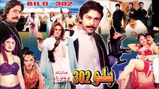 BILLO 302 - NARGIS & SHAAN - OFFICIAL FULL PAKISTANI MOVIE