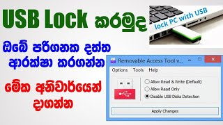 how to lock usb port with password free download