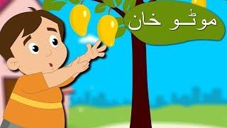 Motu Khan Funny Urdu Poem   موٹو خان   Urdu Nursery Rhyme Collection For Kids