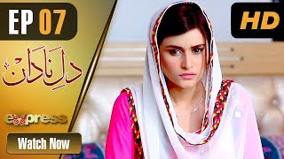 Drama | Dil e Nadaan- Episode 7 | Express Entertainment Drama | Abid Ali, Zaheen Tahira, Nida Mumtaz