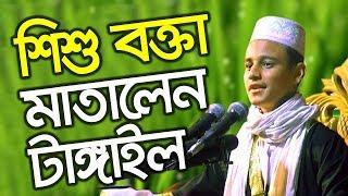 Islamic Bangla Waz Sisu Bokta 2017 - ওয়াজ মাহফিল 2016 শিশু বক্তা মেহেদী হাসান  - Waz TV