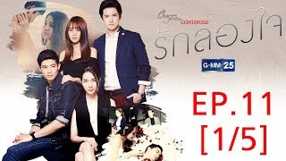 Club Friday To Be Continued ตอนรักลองใจ EP.11 [1/5]