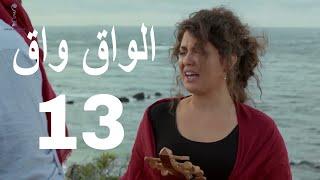 مسلسل الواق واق الحلقة 13 الثالثة عشر  | علم بلادي مرفوع - جمال العلي و جرجس جبارة  | El Waq waq